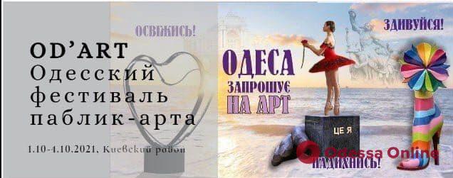 В Одессе пройдет фестиваль паблик-арта