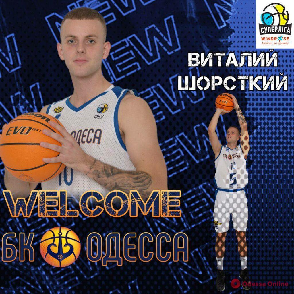 Баскетбол: «Одесса» представила одиннадцатого игрока команды перед стартом сезона
