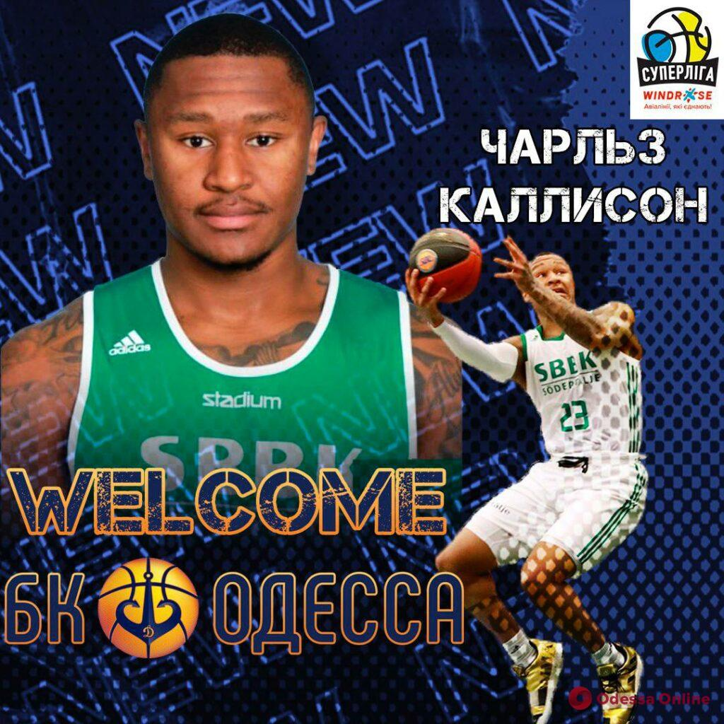 Баскетбол: «Одесса» готовится к старту сезона с семью новичками