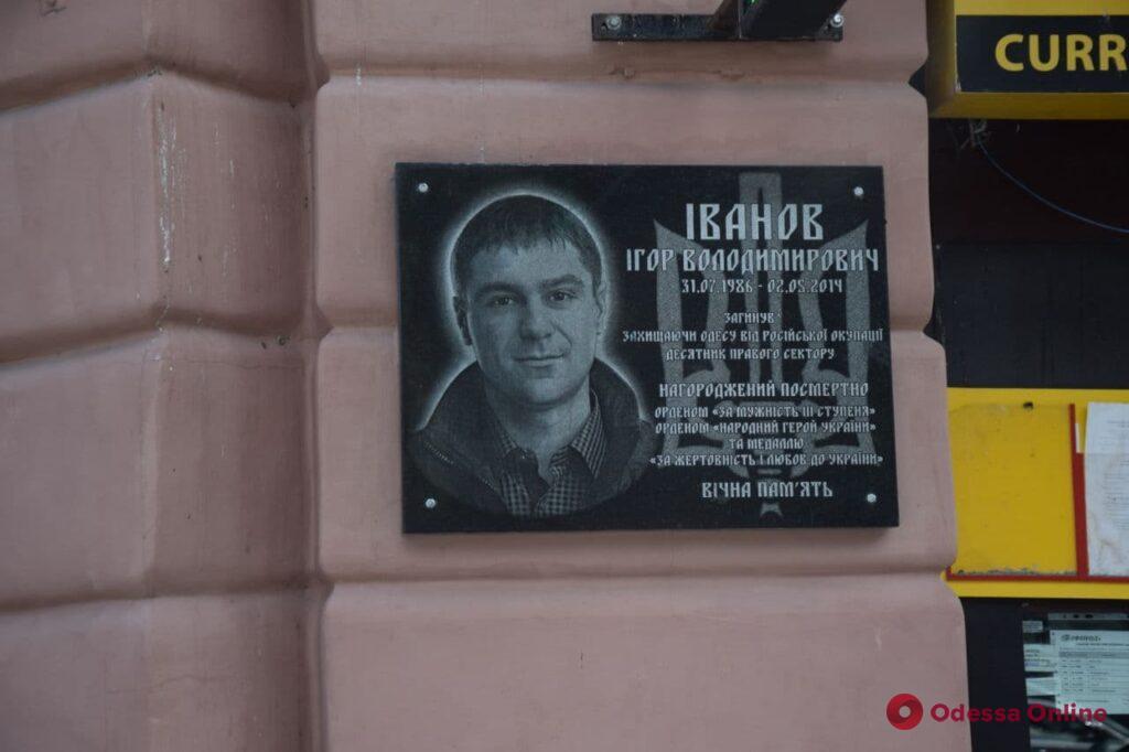 Неизвестные облили зеленкой мемориальную доску десятнику «Правого сектора» Игорю Иванову (обновлено)