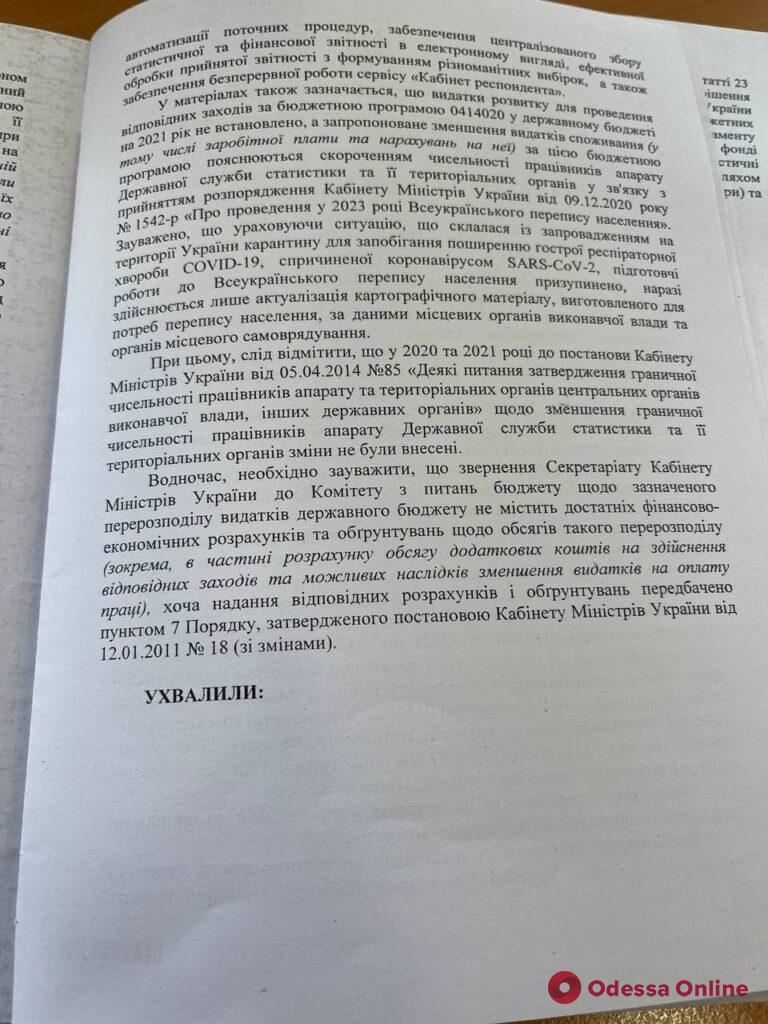 Перепись населения в Украине состоится в 2023 году