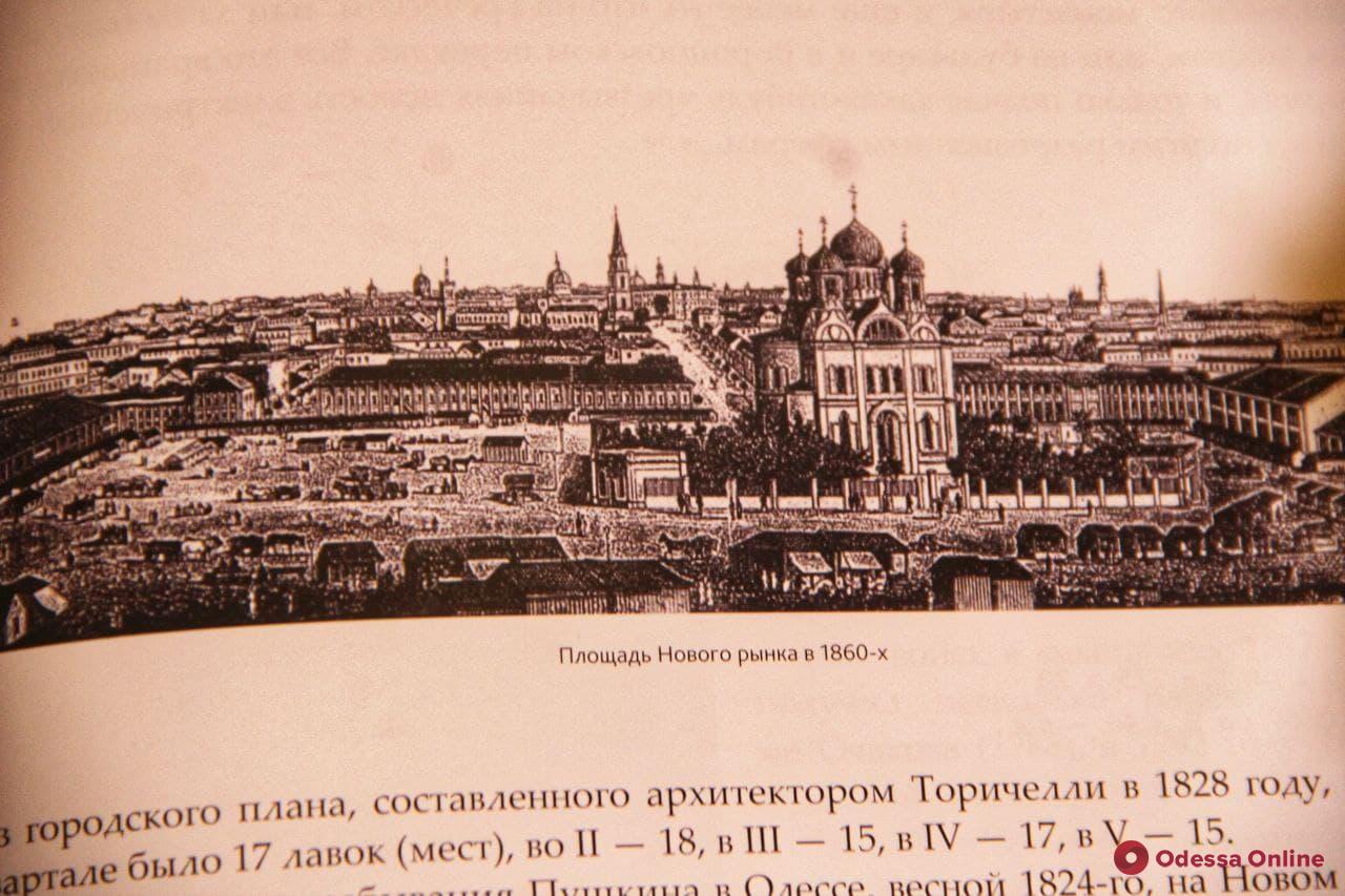 В литмузее презентовали книгу Олега Губаря «Топография Пушкинской Одессы» (фото)