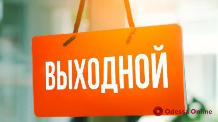 В октябре у украинцев будет 11 выходных дней