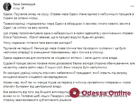 Дело Труханова: эксперт заявил об угрозе уничтожения всего местного самоуправления