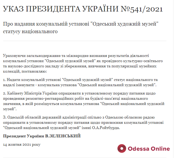 Одесский художественный музей получил статус национального