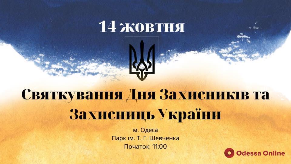 День защитников и защитниц в одесском парке Шевченко: казацкий кулеш, фотовыставка и помощь фронту