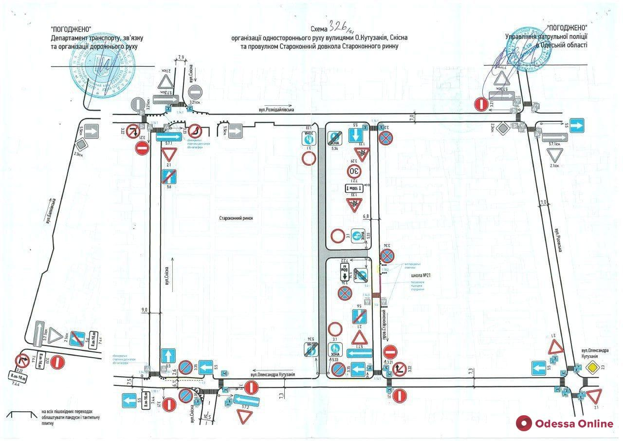 Водителям на заметку: в районе Староконного рынка изменят схему движения транспорта
