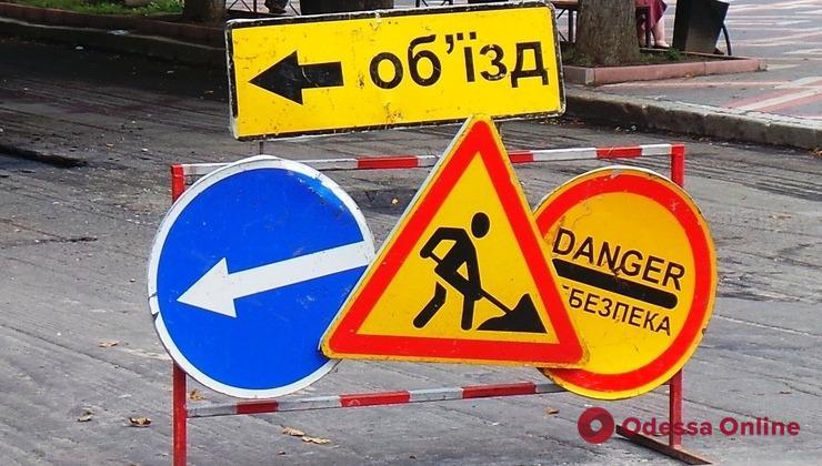До ноября 2022 года: в центре Одессы перекрыли участок одной из улиц
