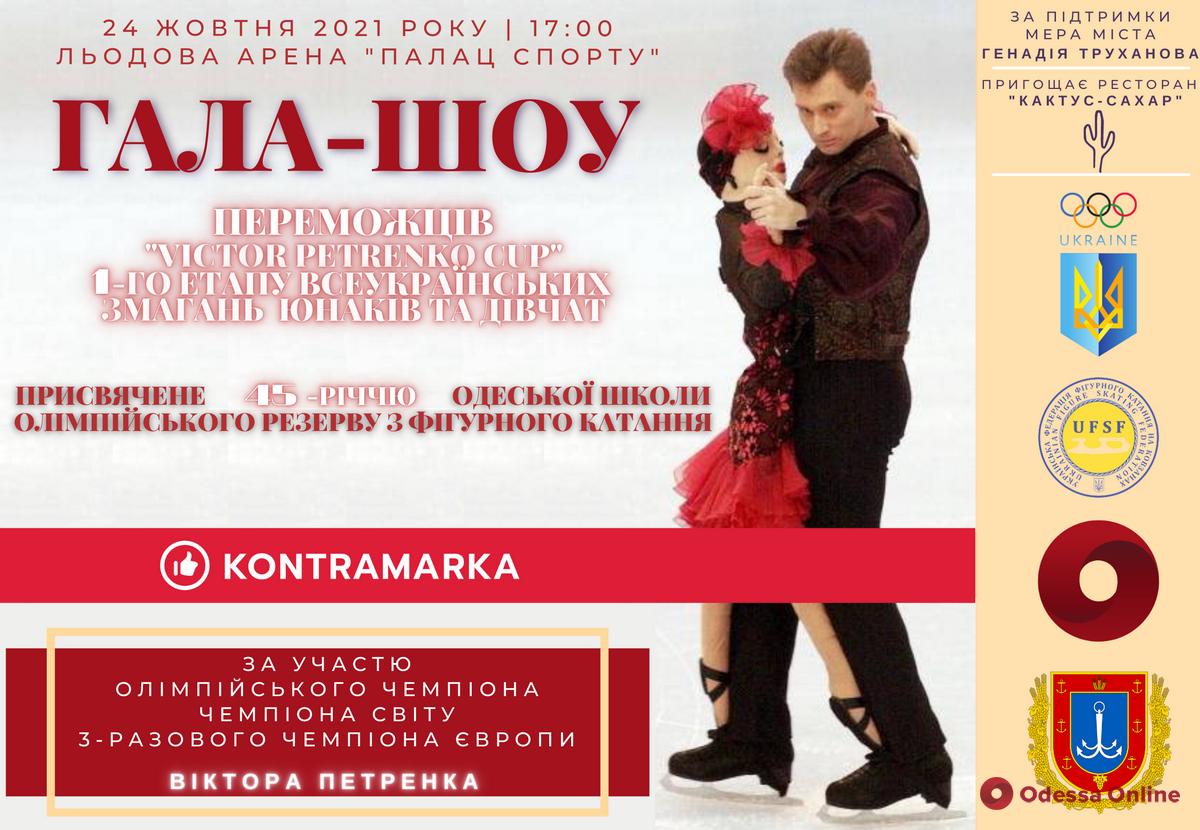 В Одессе пройдет международный турнир по фигурному катанию