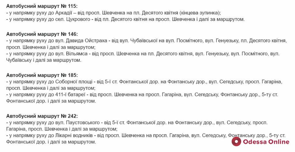 Из-за перекрытия Черняховского в Одессе изменят маршруты троллейбусов и автобусов