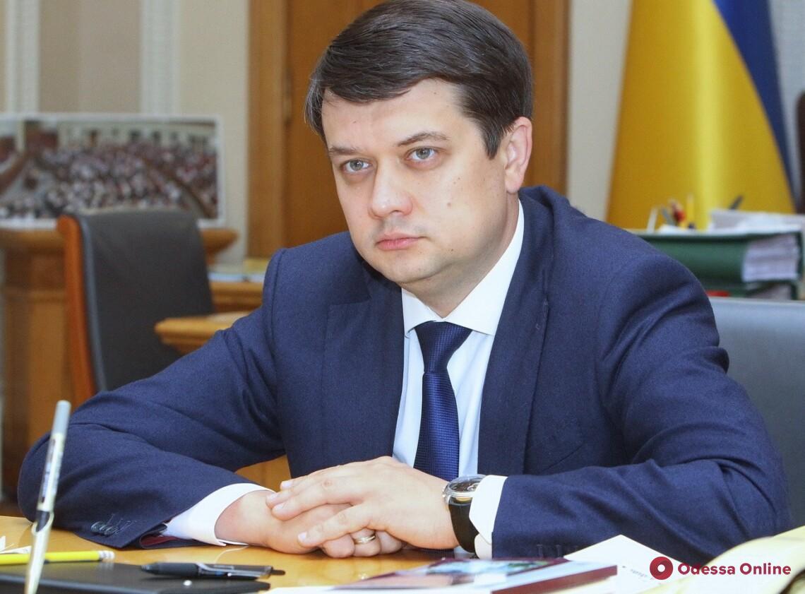 Дмитрия Разумкова отправили в отставку с поста спикера Верховной Рады