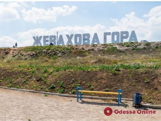 В Одессе на строительстве туристической зоны на Жеваховой горе украли почти миллион