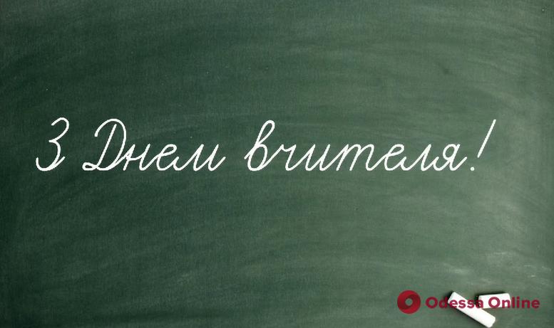 Геннадий Труханов поздравил педагогов с Днем учителя (видео)